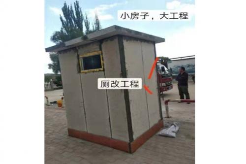 农村厕所革命农村厕改—小房子大工程